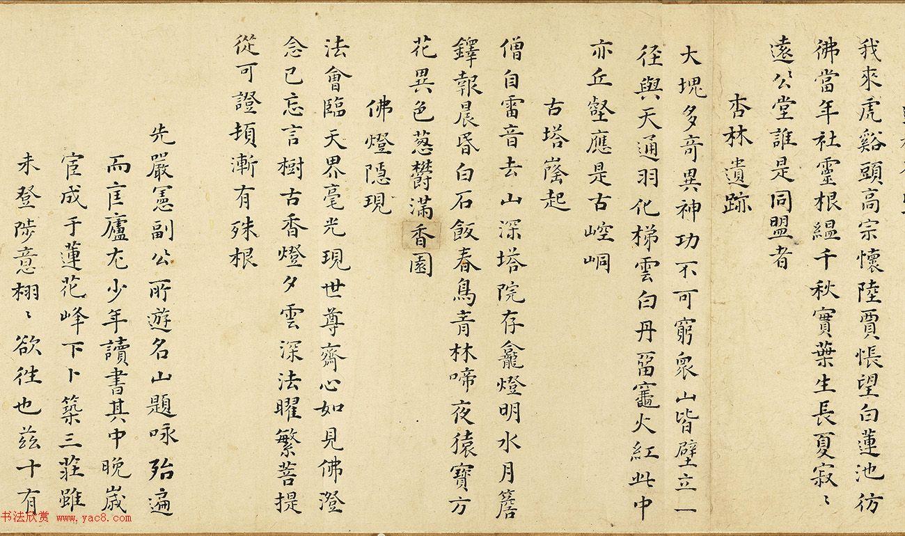 万遇菴书庐山诗56首跋胡玉昆画莲峰