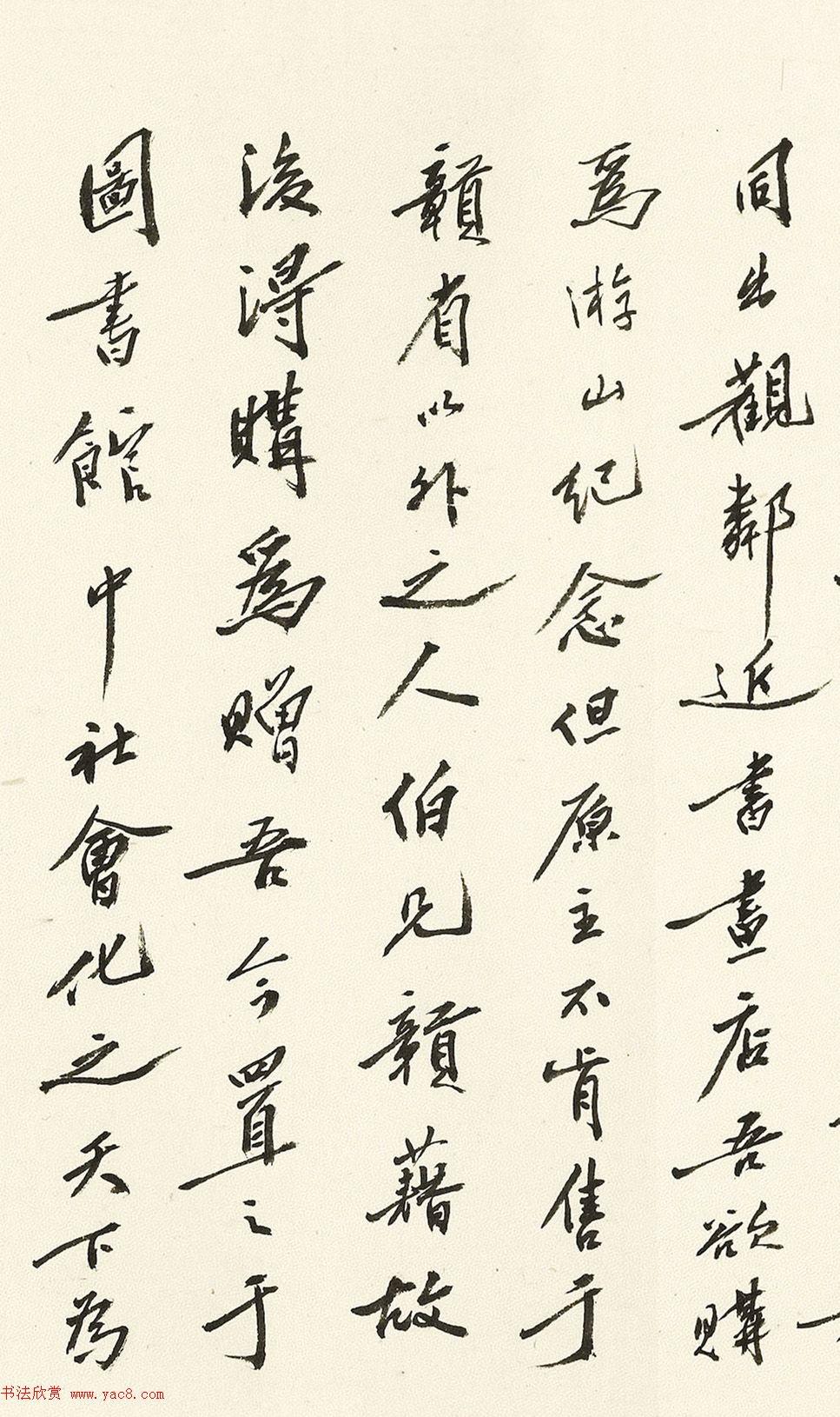 故宫博物院的创始人李煜瀛书法欣赏