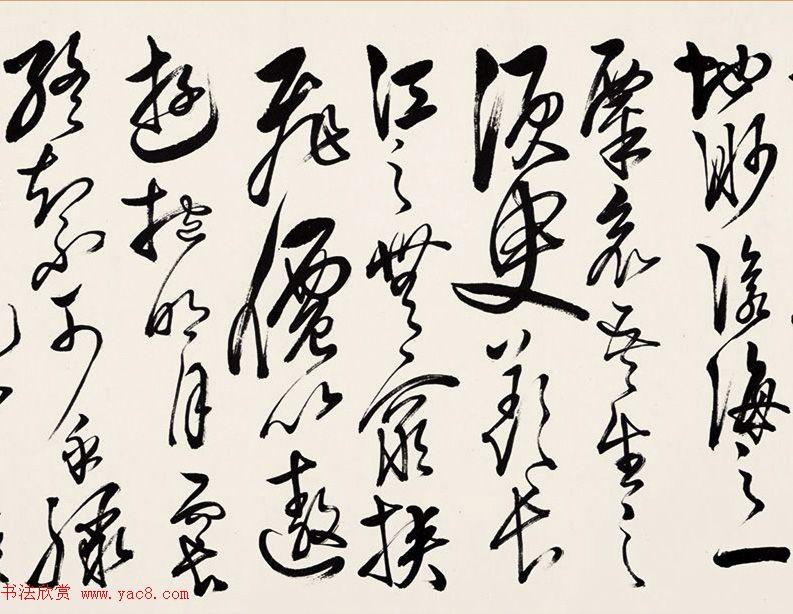 明代杨继盛行草书《前赤壁赋》