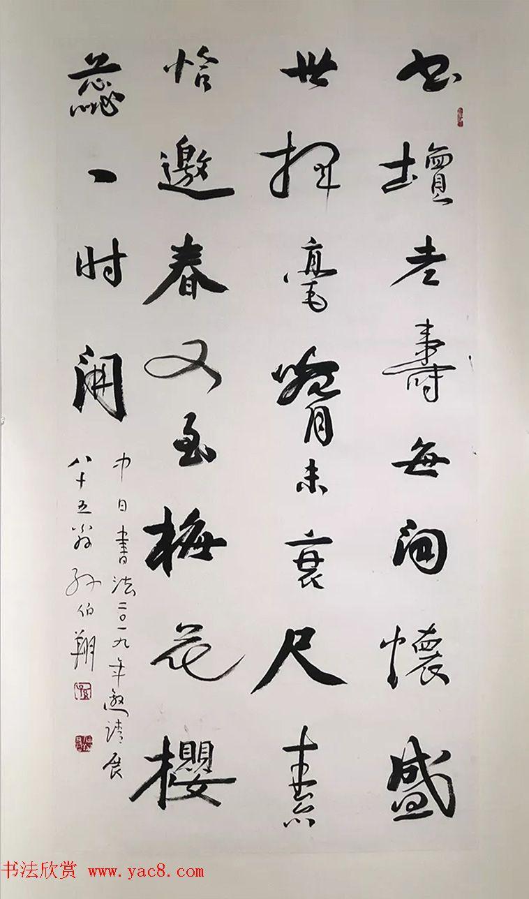 2019中日书法名家交流展作品选刊