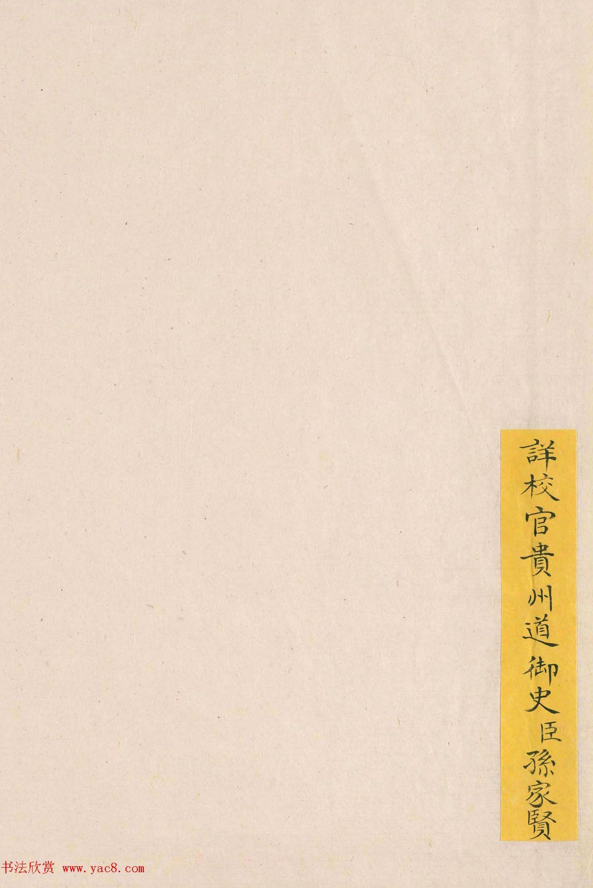 钦定四库全书子部《珞琭子赋注》文澜阁抄本