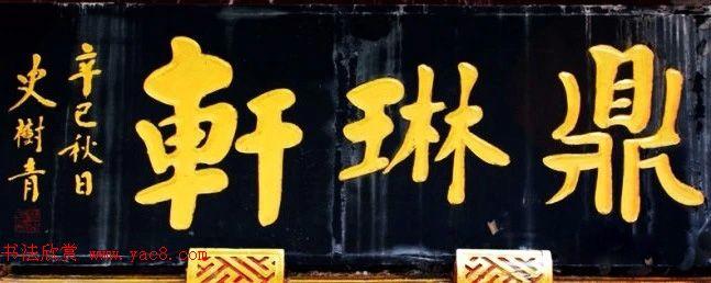北京琉璃厂书法名匾大荟萃!