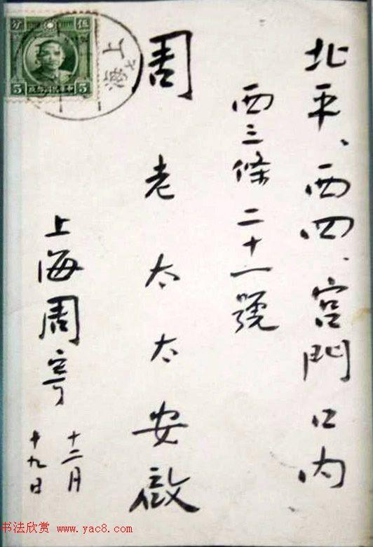 鲁迅手迹《致母亲信札》2封