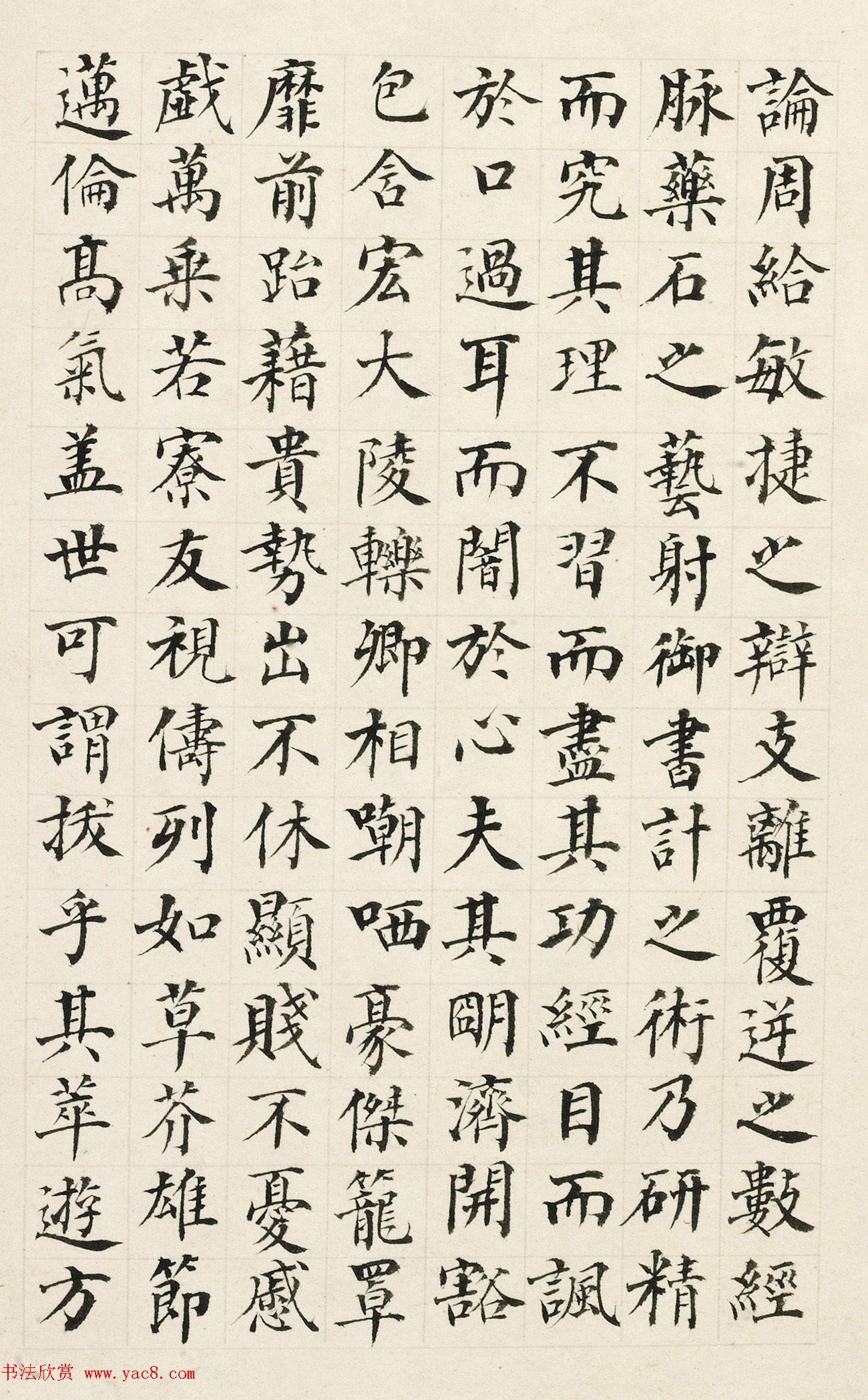 何绍基之父何凌汉书法册页《东方朔赞》