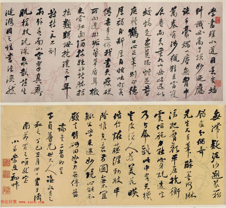 觉罗·崇恩书法墨迹《与何绍基论书诗卷》