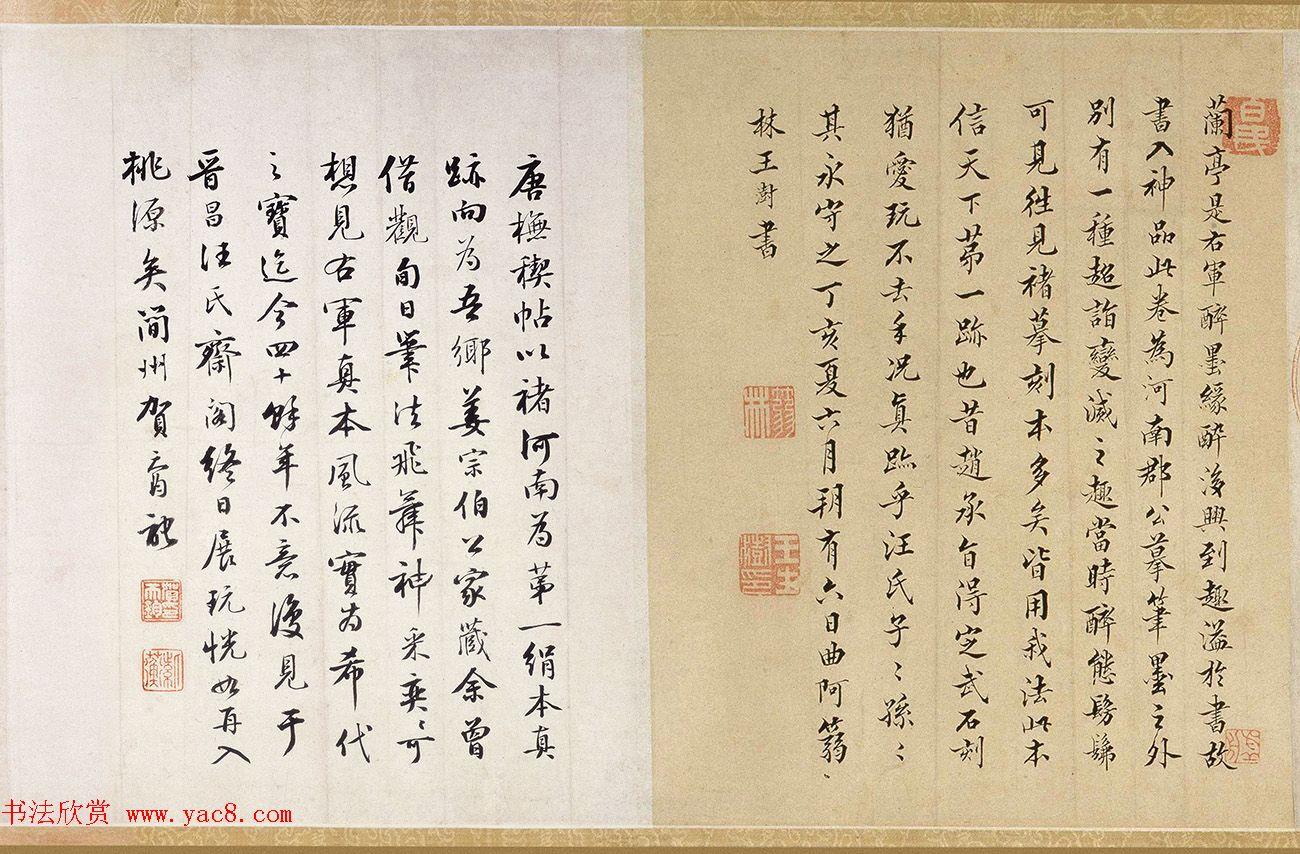 唐摹兰亭序(黄绢本)湖南馆藏国宝