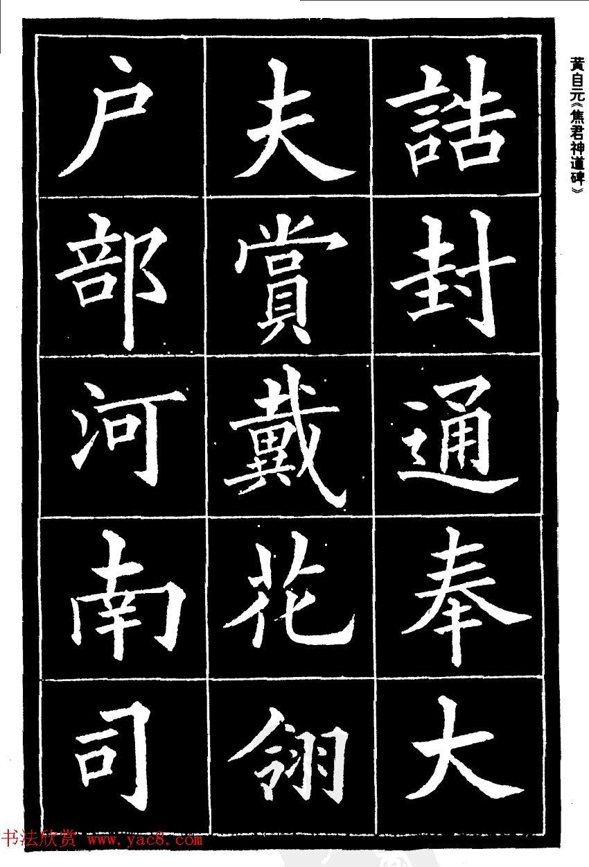 黄自元楷书《焦君神道碑》端庄秀蕴