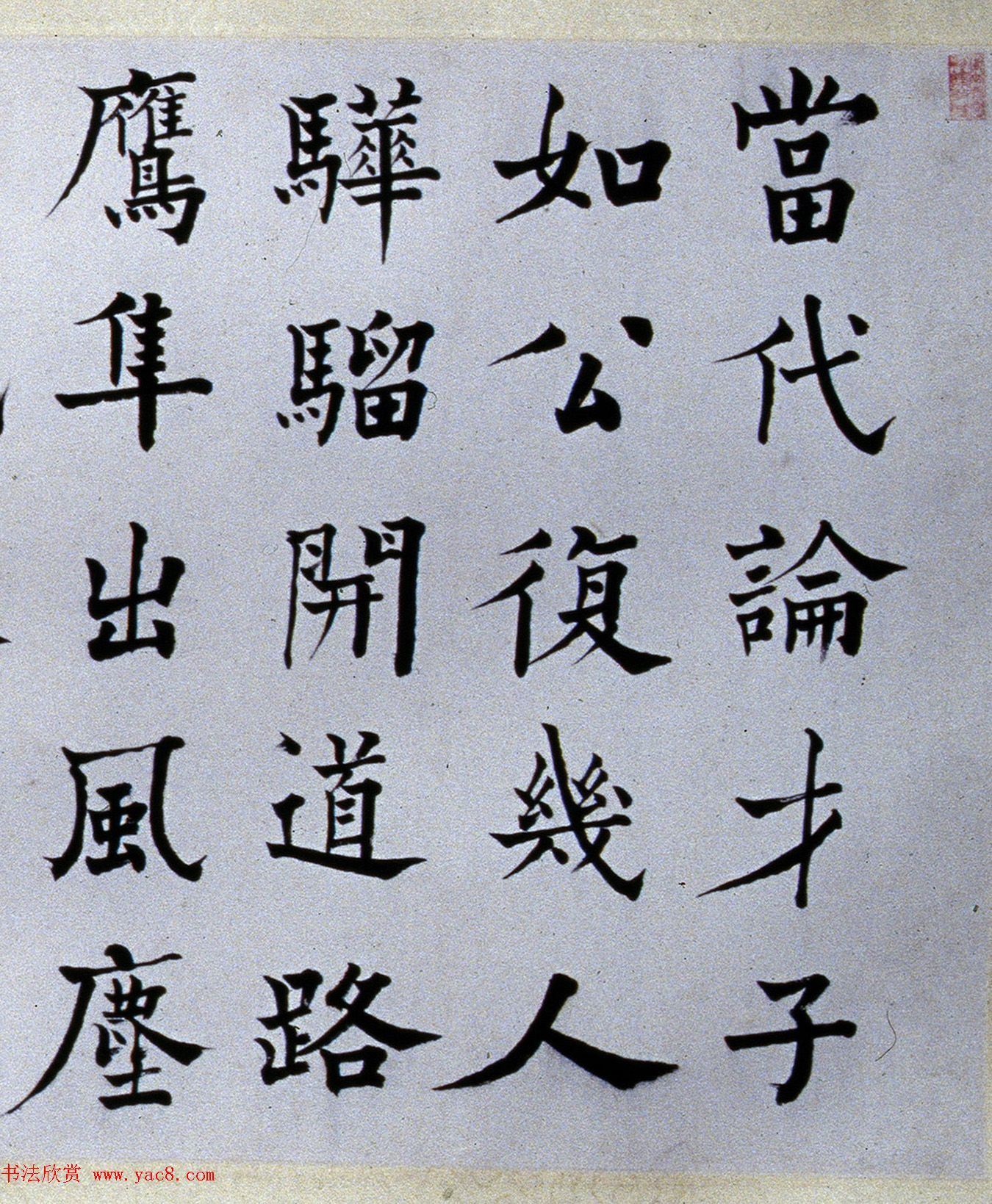 何绍基楷书手卷《杜甫诗三首》
