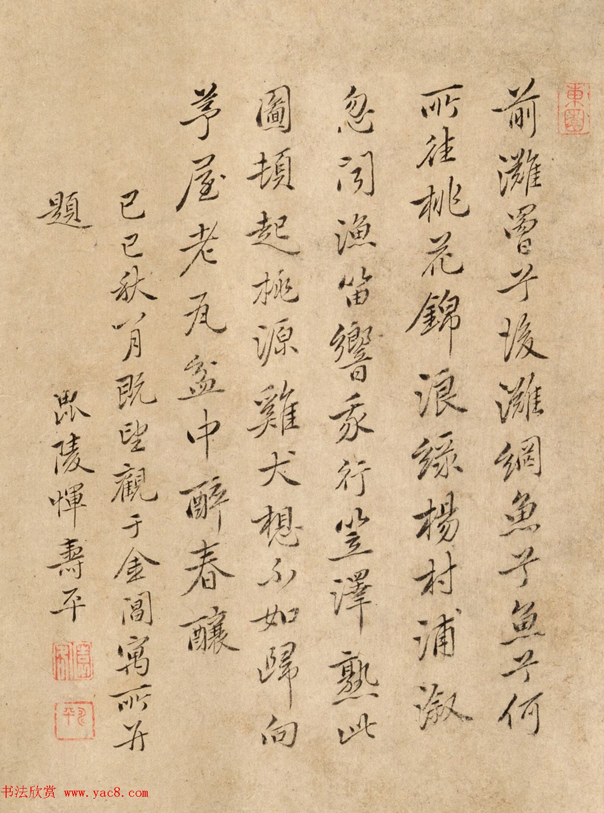 清代恽寿平书法《钱谷画卷后跋》
