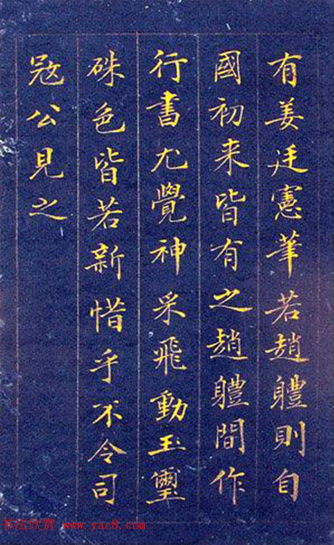 郭尚先金字书法册页《三吴楷书十册》