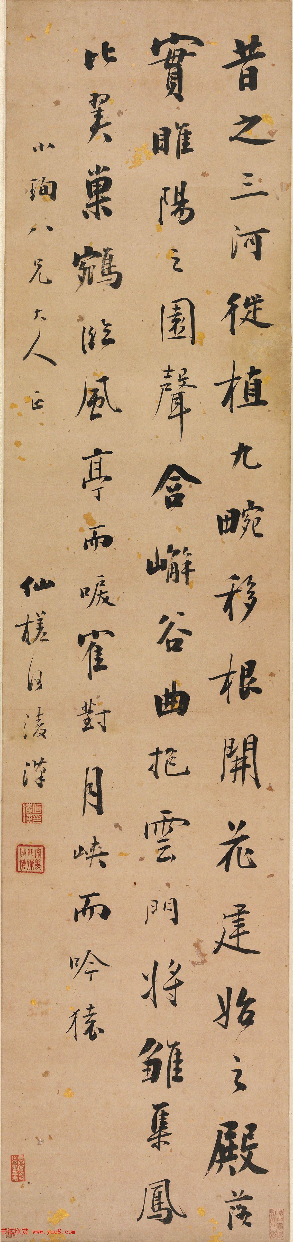 清朝大臣、书法家何凌汉行书作品欣赏