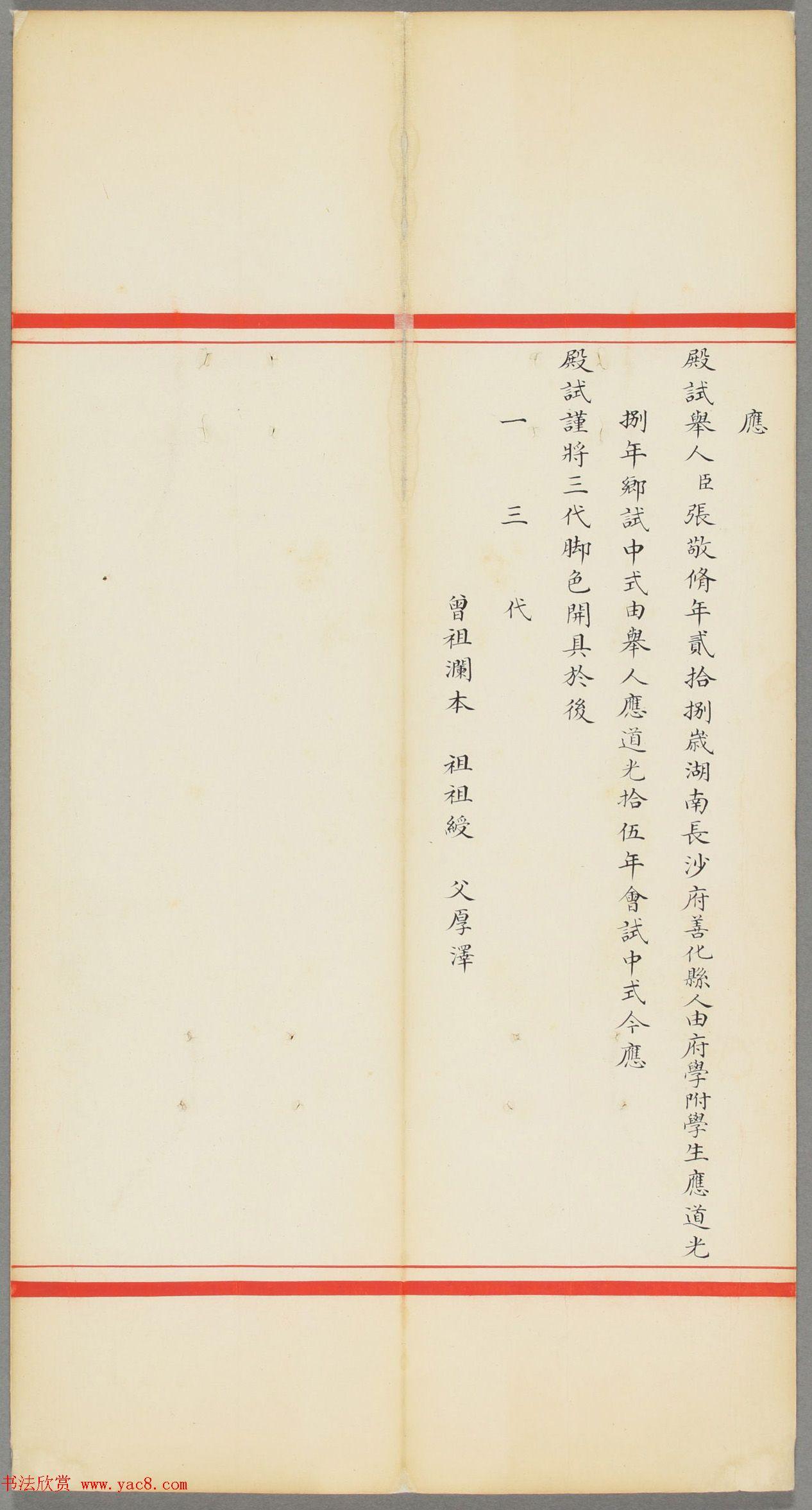 清代张敬修小楷殿试卷(日本藏)