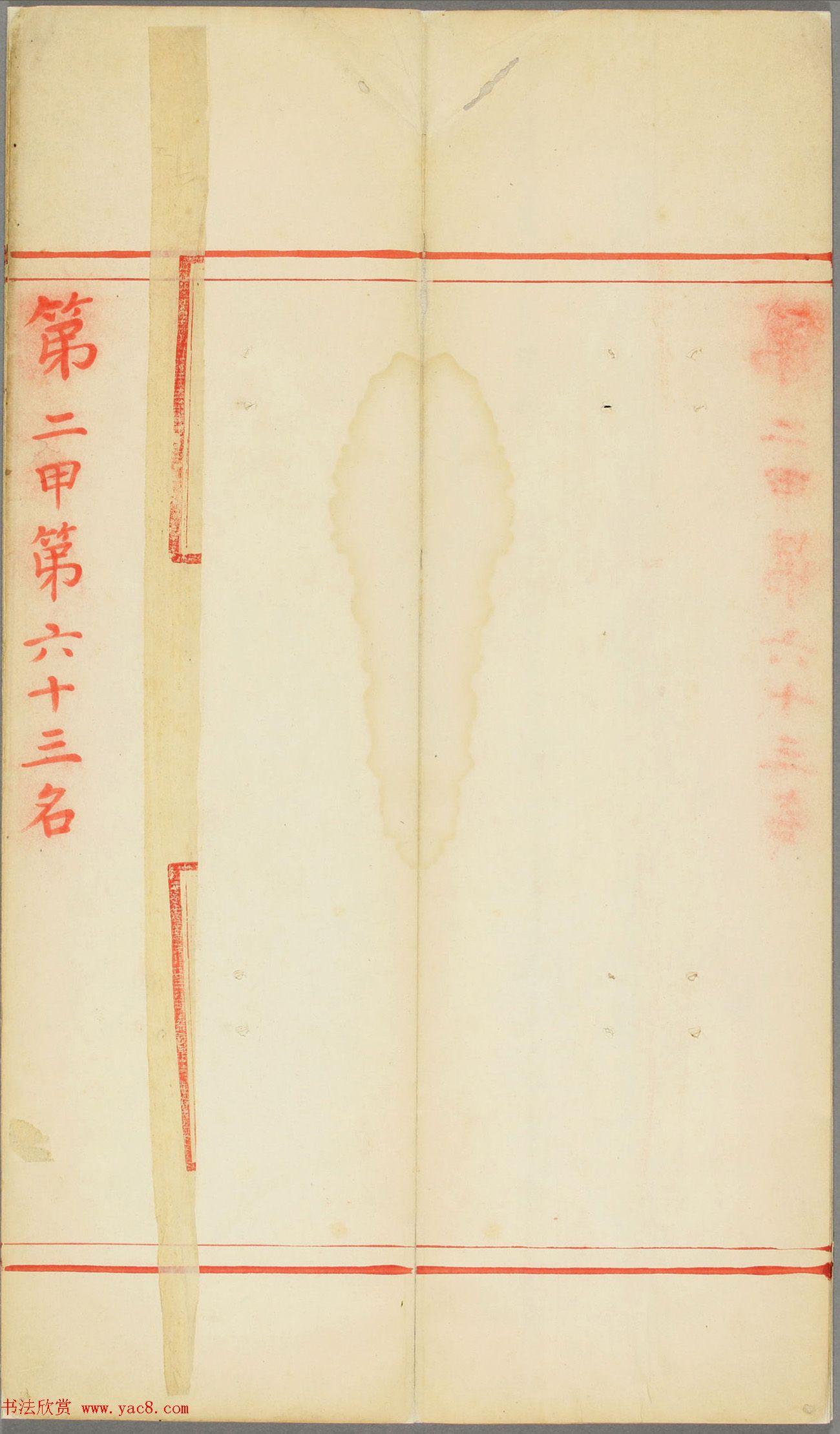 清代包涛小楷殿试卷(第二甲第六十三名)