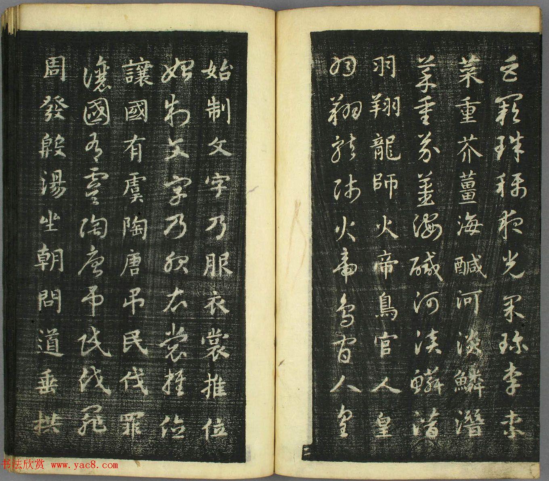 智永真草隶篆四体书千字文(日本藏)