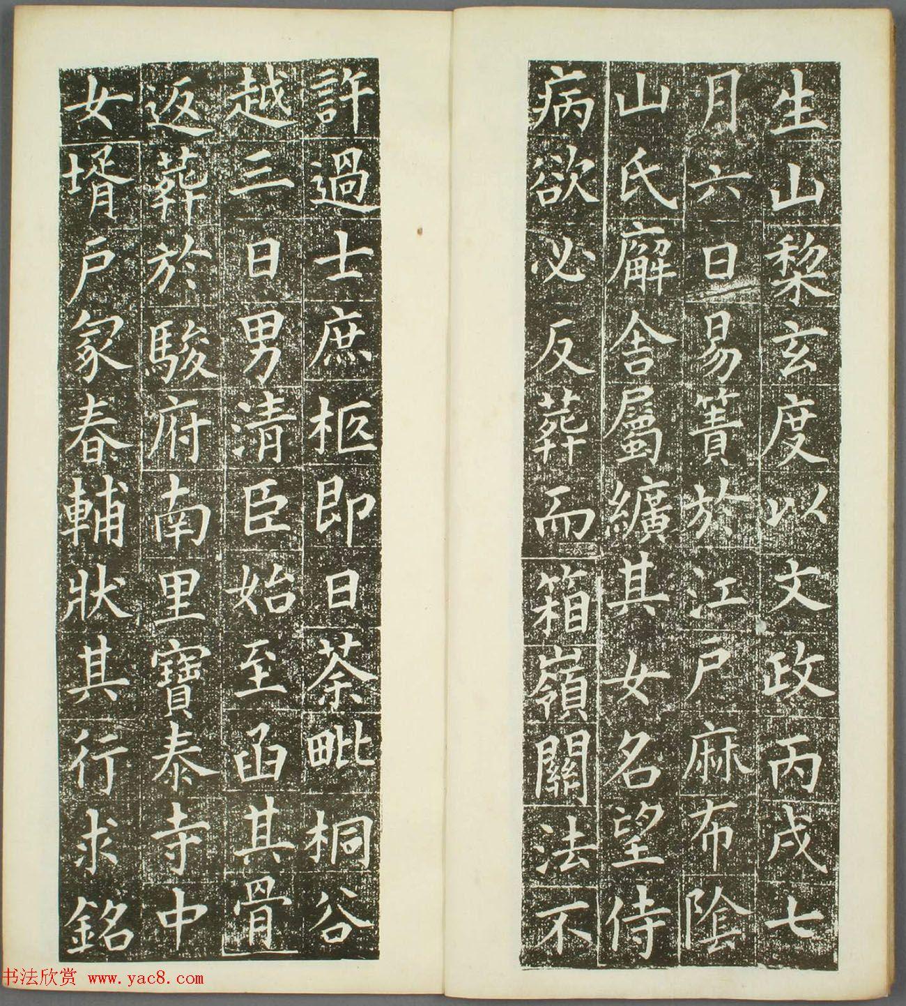 日本狩谷望之楷书《稻川墓銘》