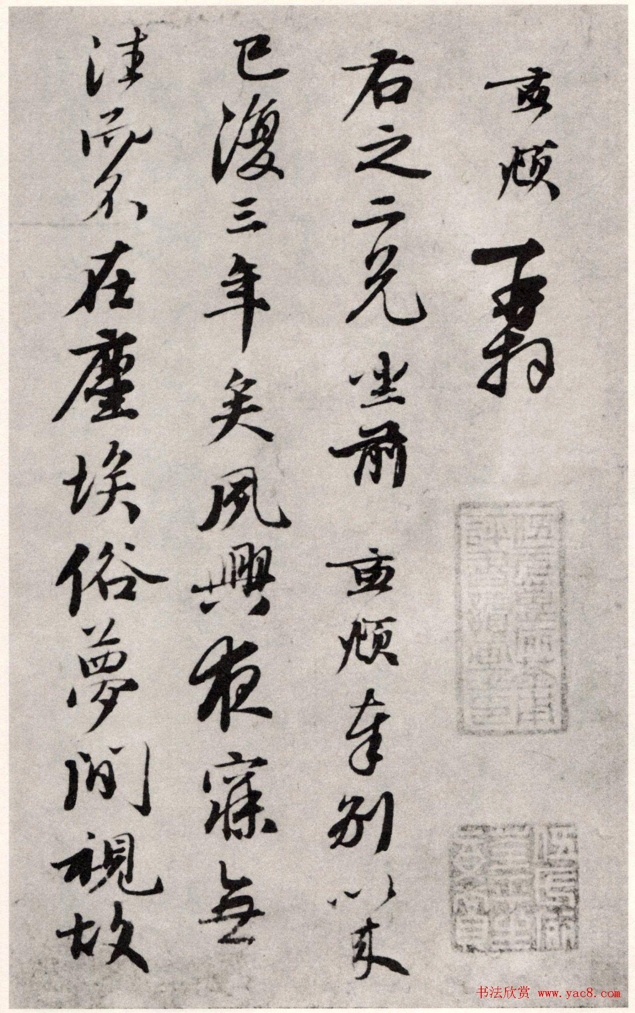 赵孟頫书札《夙兴夜寐帖》(日本藏)