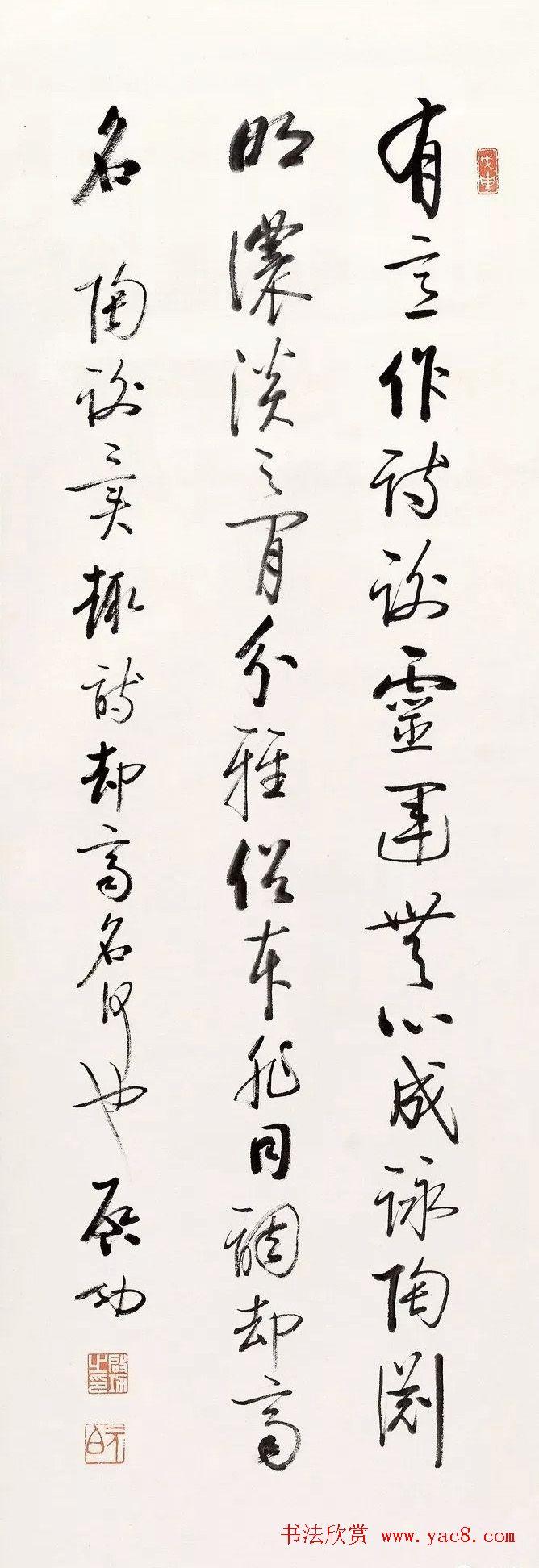 2019启功作品展书法选刊