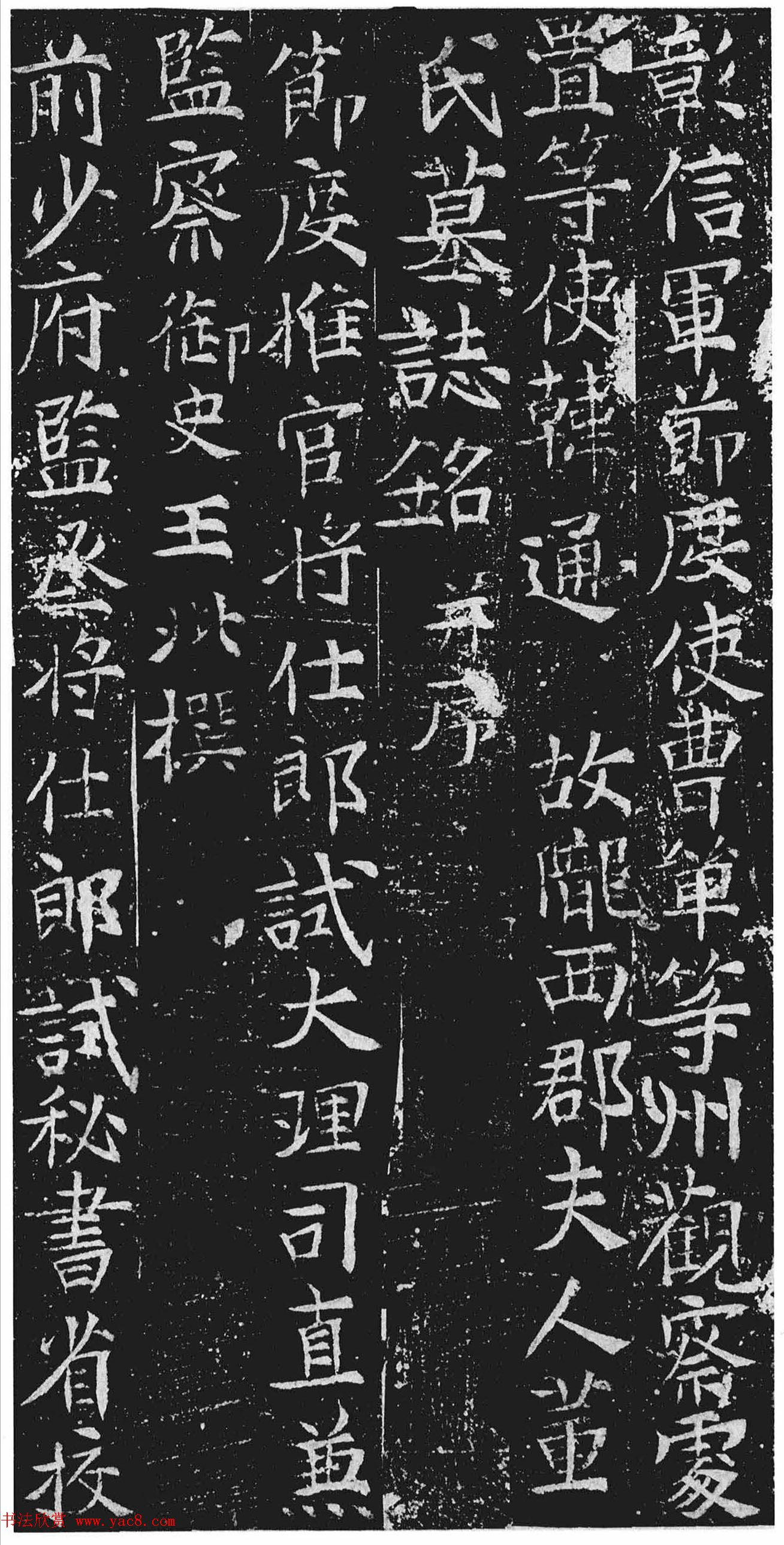 楚光祚行楷书法《韩通妻董夫人墓志》