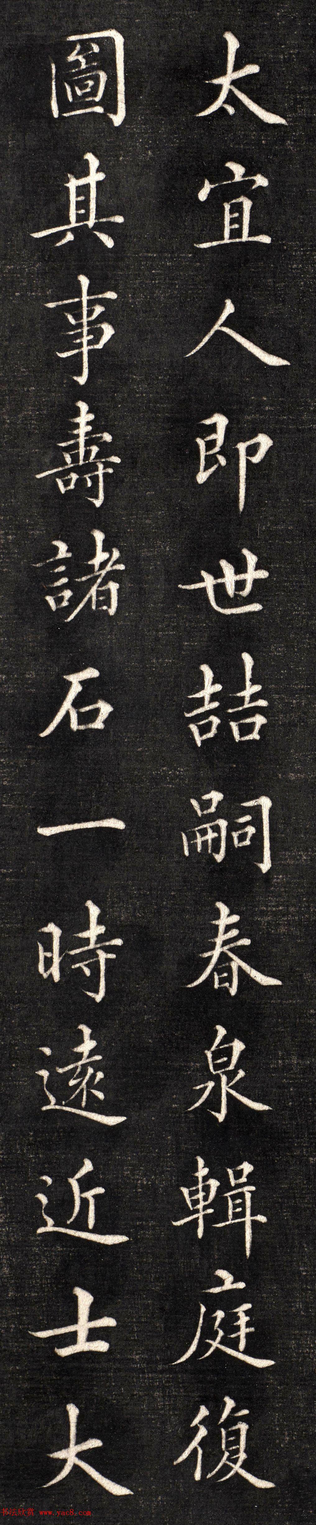 知县蒋超曾小楷《拜观谨跋节孝事实图》