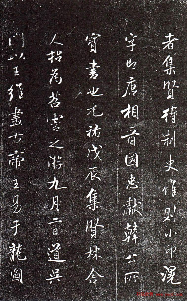 米芾38岁书法《跋殷令名书头陀寺碑》
