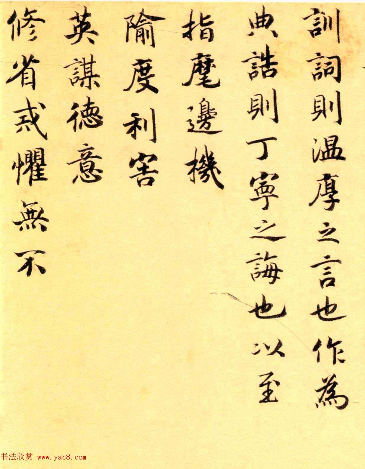 赵构楷书《徽宗文集序》附文徵明父子三人题跋