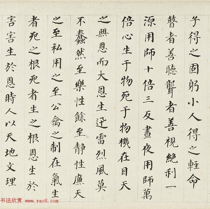 董其昌70岁楷书《阴符经府君碑卷》
