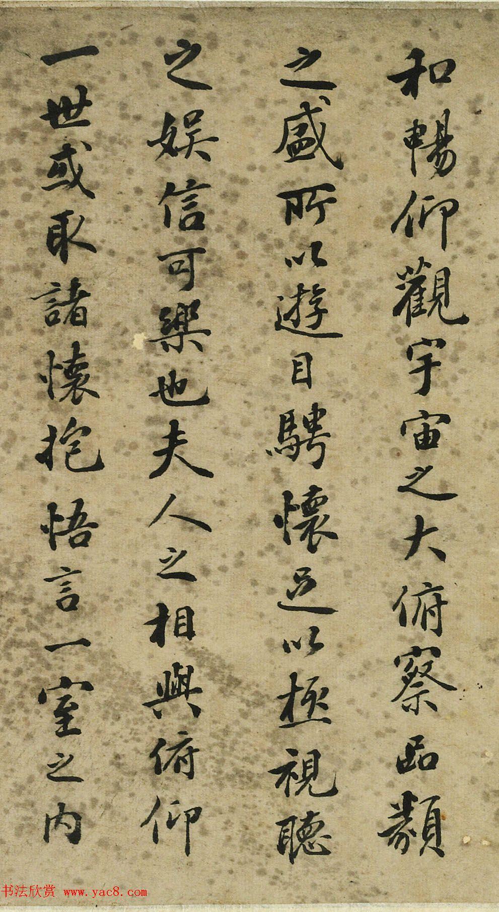 清代何绍京书法《临宋搨本兰亭序》