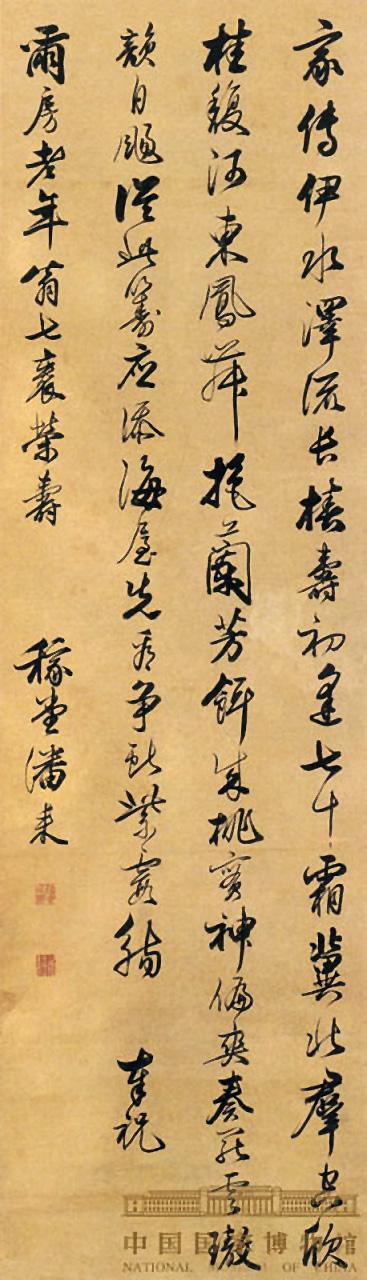 清代潘耒书法尺牍欣赏