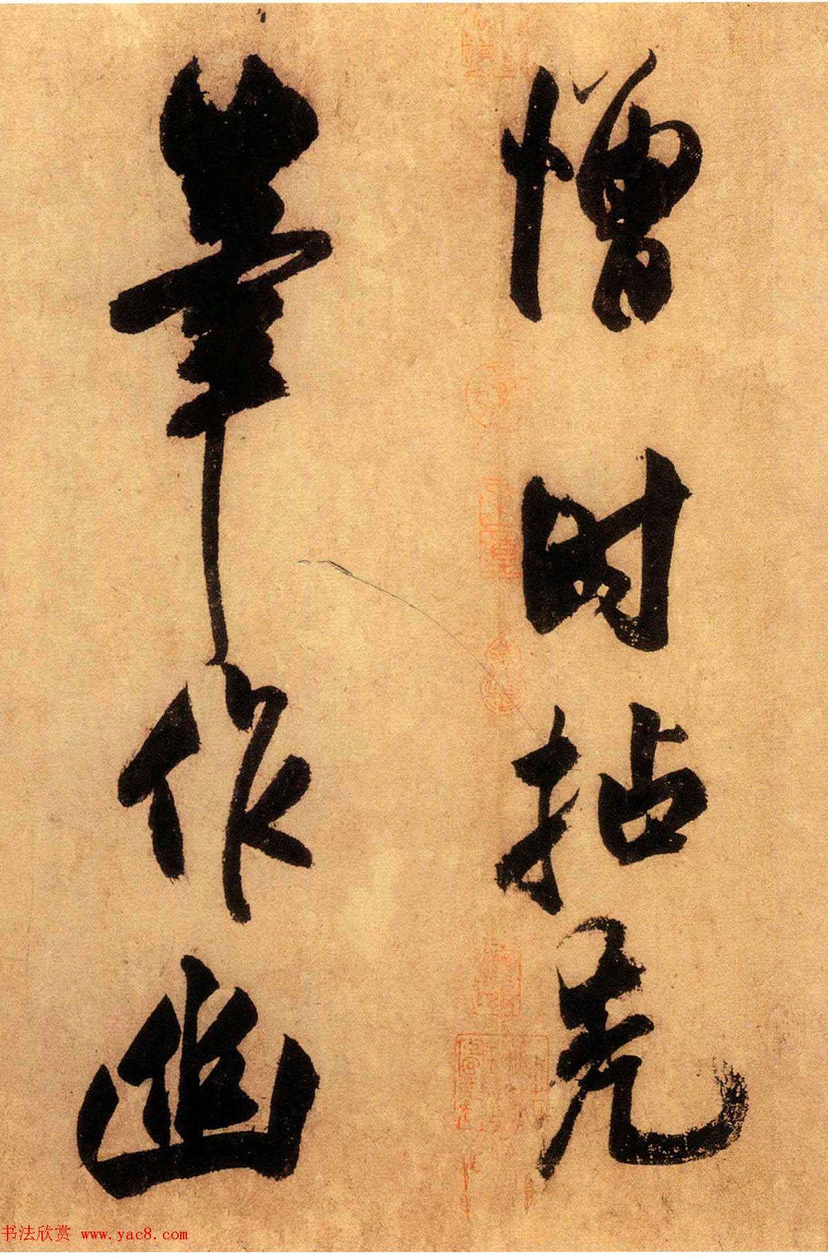 米芾外甥王庭筠书法墨迹(日本藏)