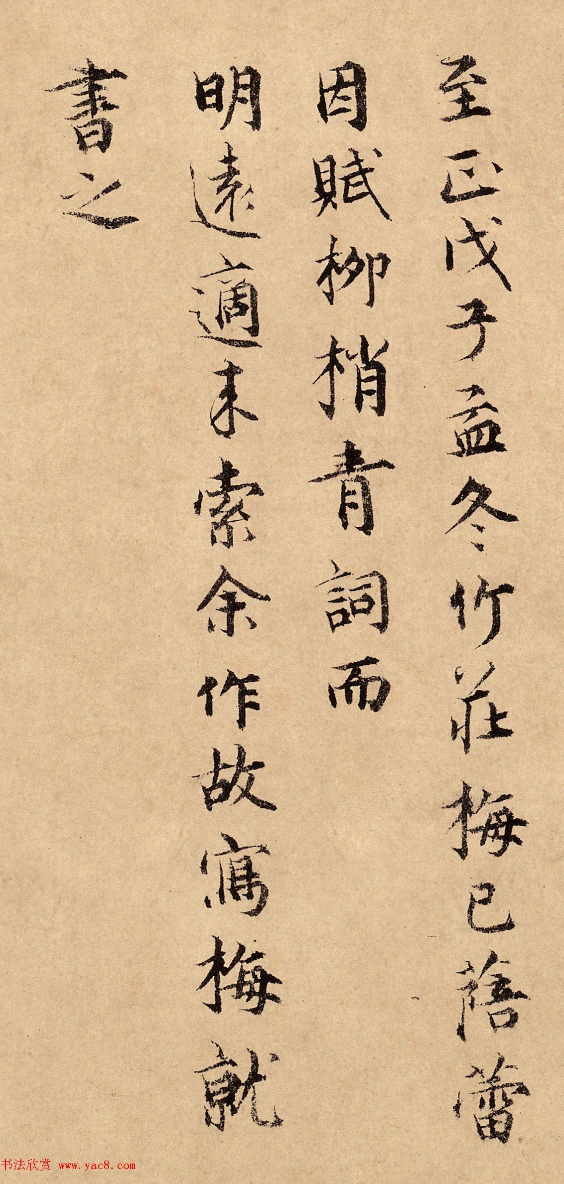 元代吴瓘书法墨迹欣赏