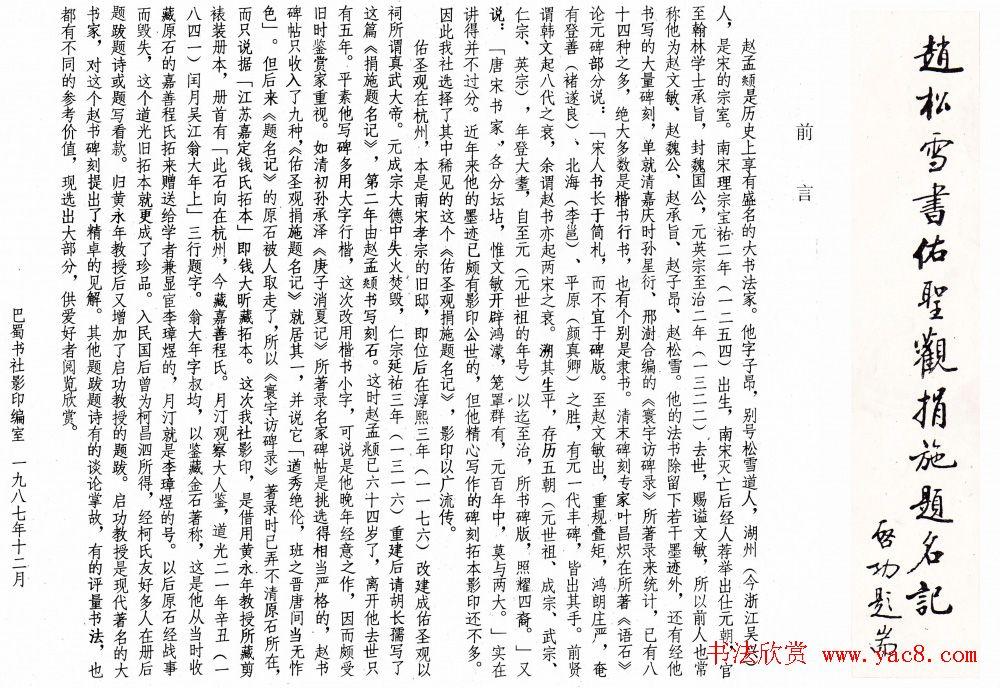 赵孟頫64岁楷书《佑圣观捐施提名记》