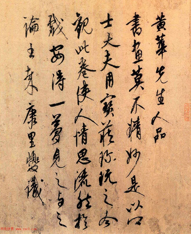 元代康里巎巎书法《跋幽竹枯槎图》