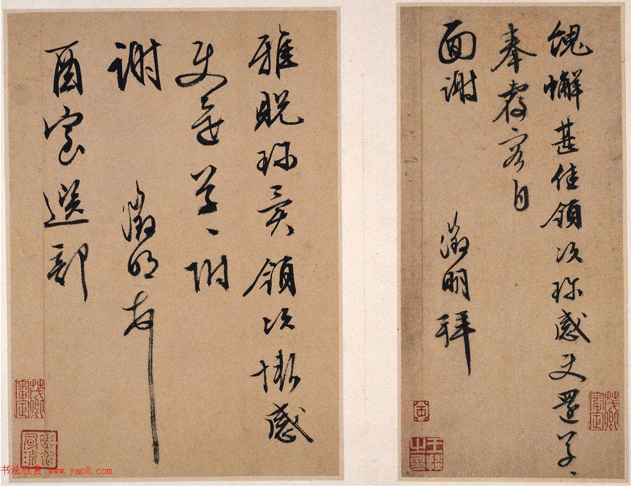 文徵明书法墨迹《明人尺牍》(美国藏)
