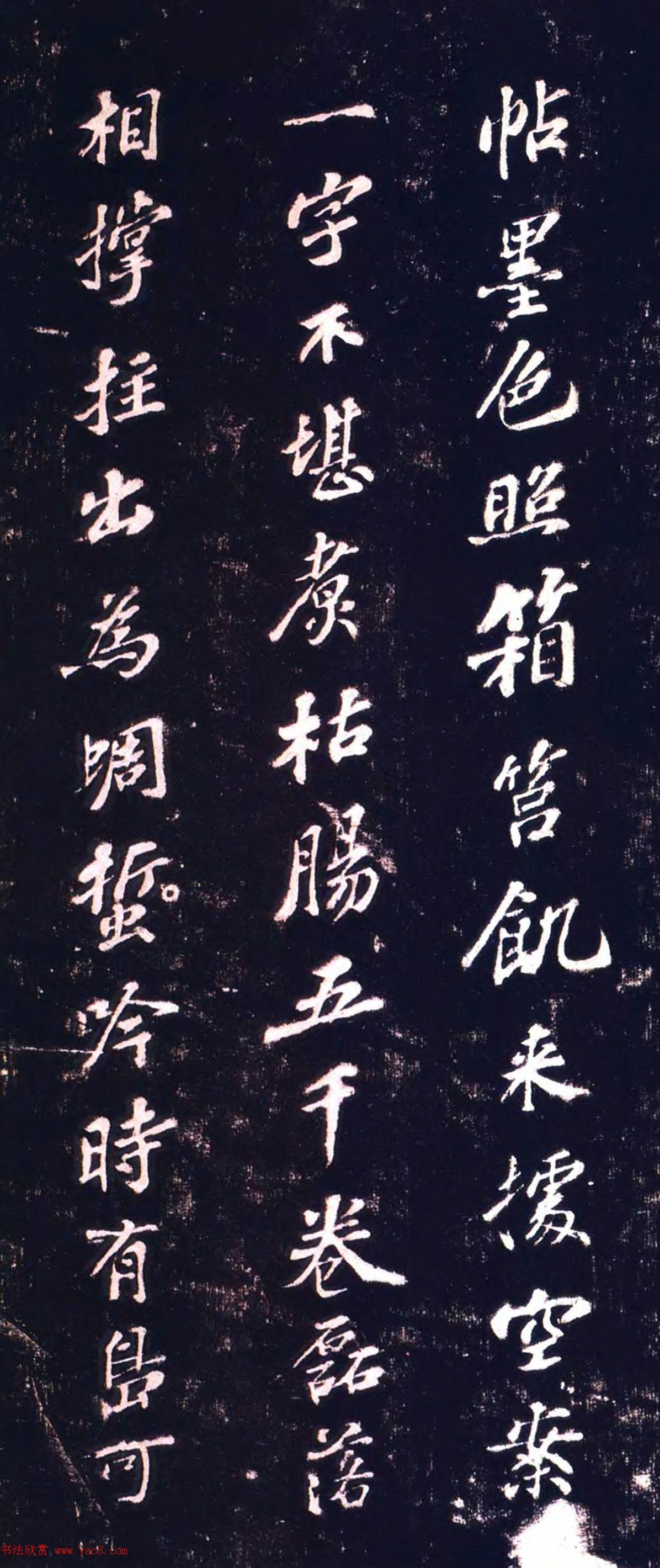 苏轼行书五言诗《杨雄老无子》