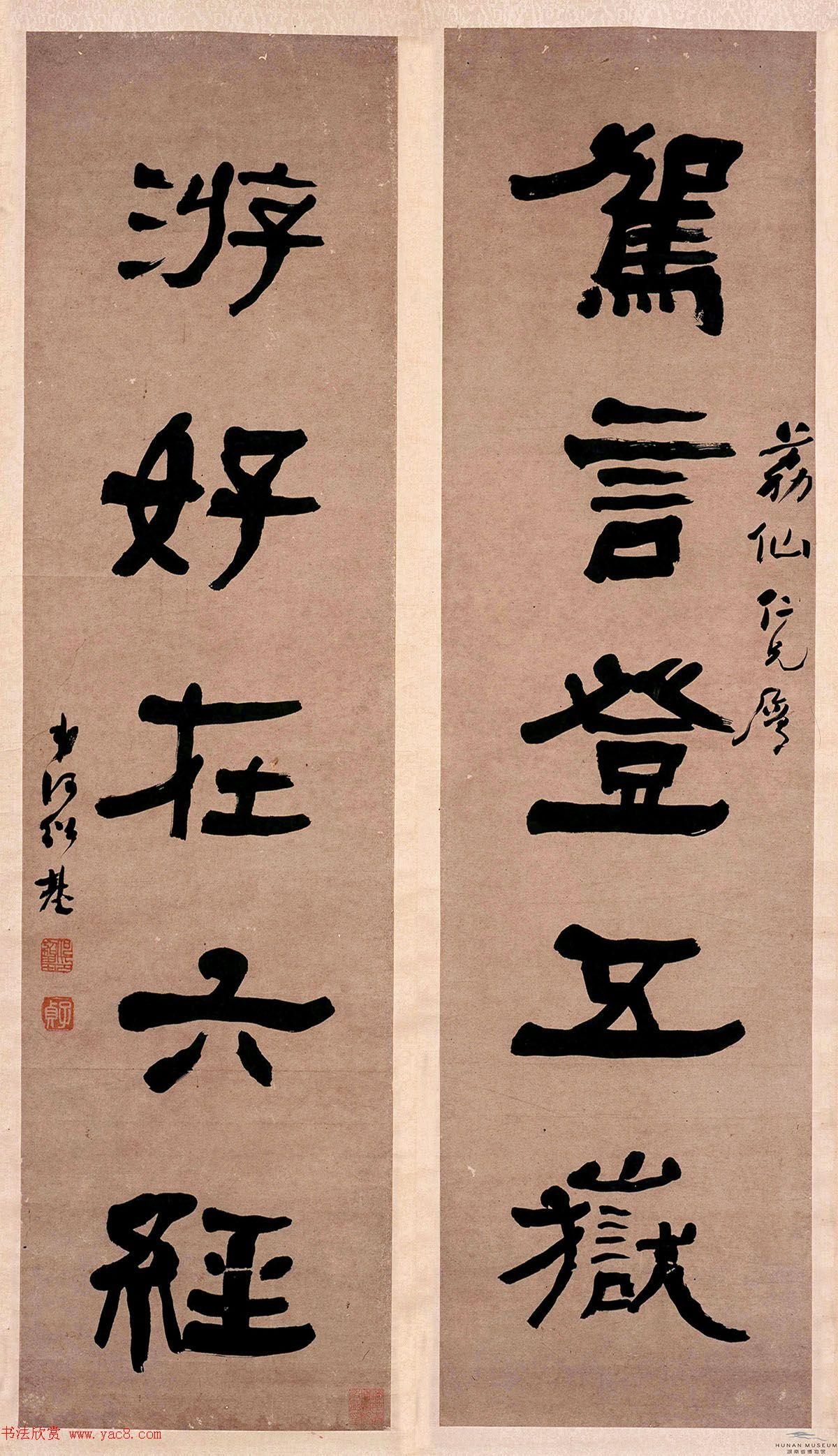 何绍基、何绍业、何绍祺、何绍京书法墨迹