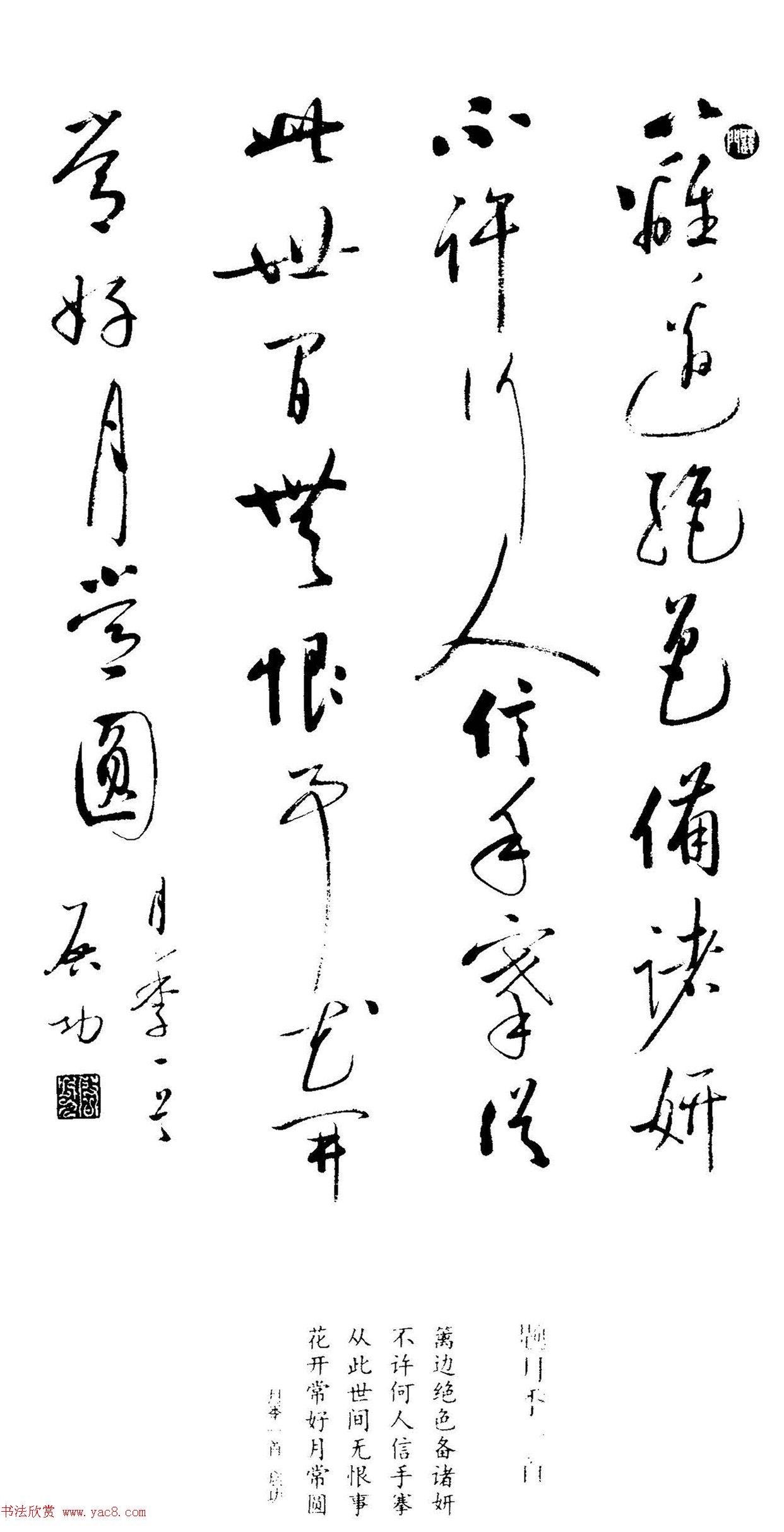启功题画诗书法墨迹14幅