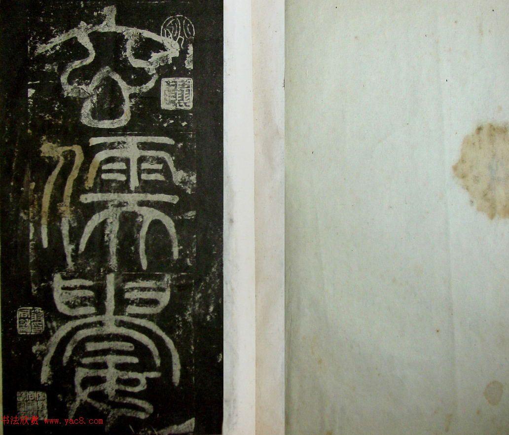 东汉隶书《玄儒先生娄寿碑》