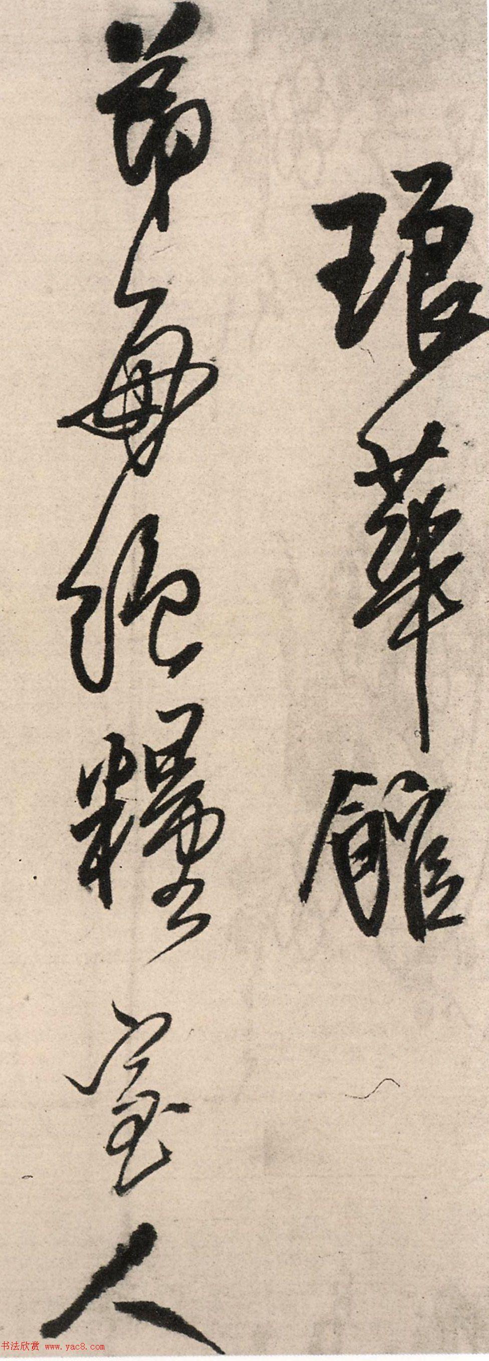 王铎行书墨迹《绝粮帖》(大图)