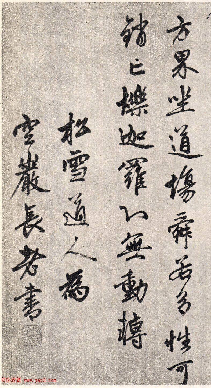 赵孟頫行书赏析《楞严经三阿难赞佛偈》