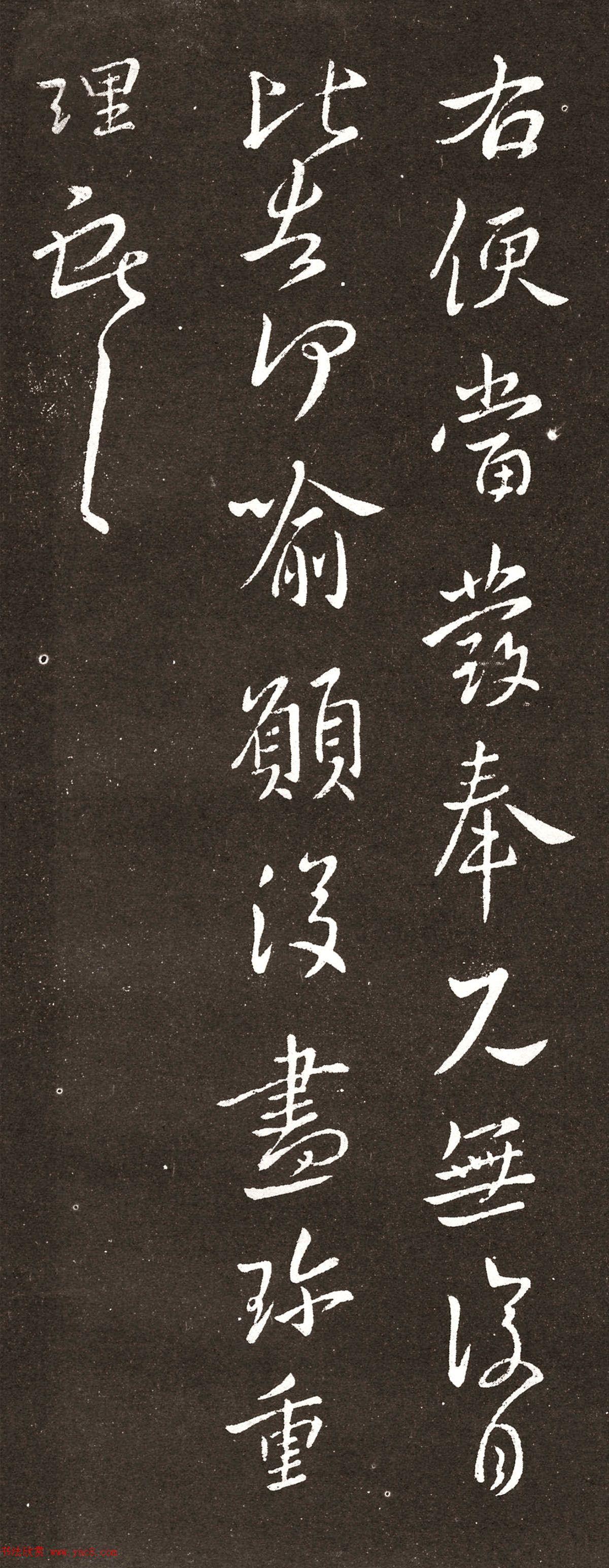 王献之行书拓本《余杭帖》3种