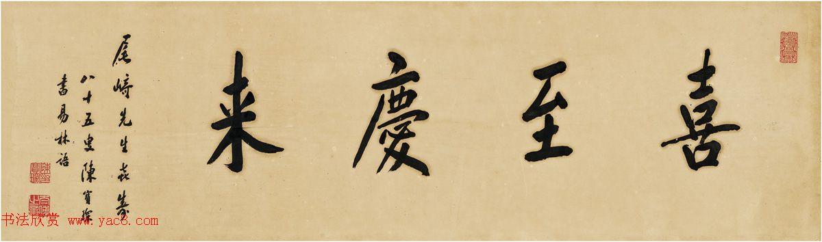 陈宝琛书法作品欣赏(西泠拍品六幅)
