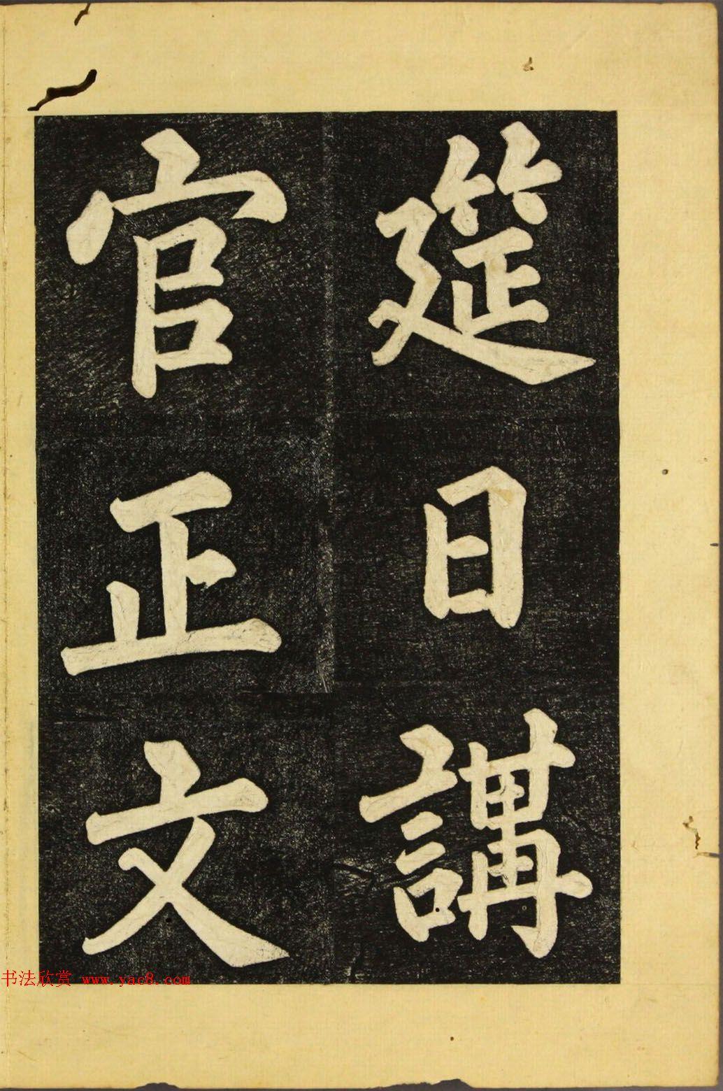 朝鲜金炳国楷书《兼吏曹判书正文金公墓表阴记》