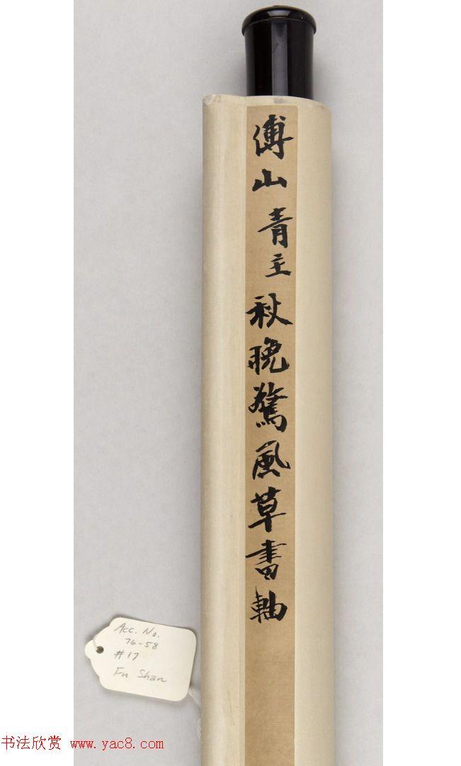 傅山书画作品(普林斯顿大学博物馆藏)