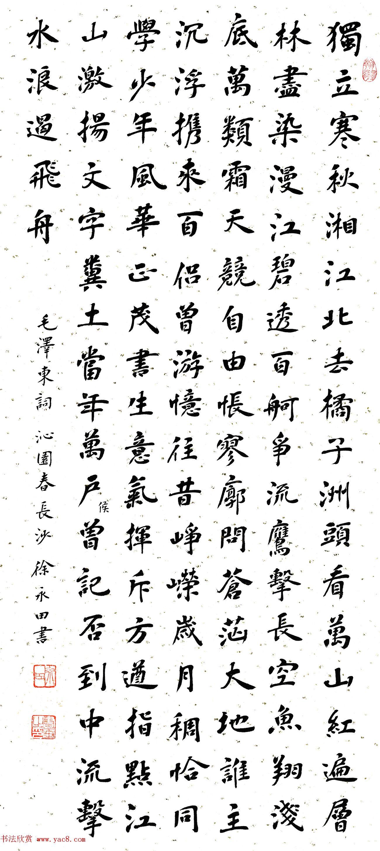 徐永田楷书作品选刊
