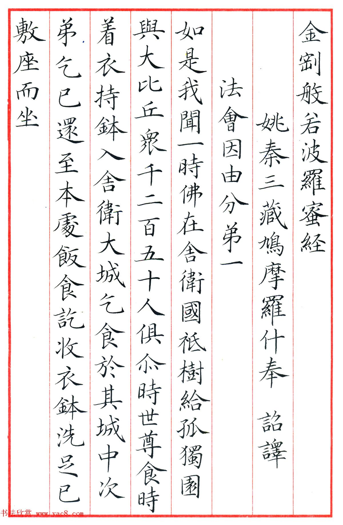 梁林小楷书法《金刚经三十二品》
