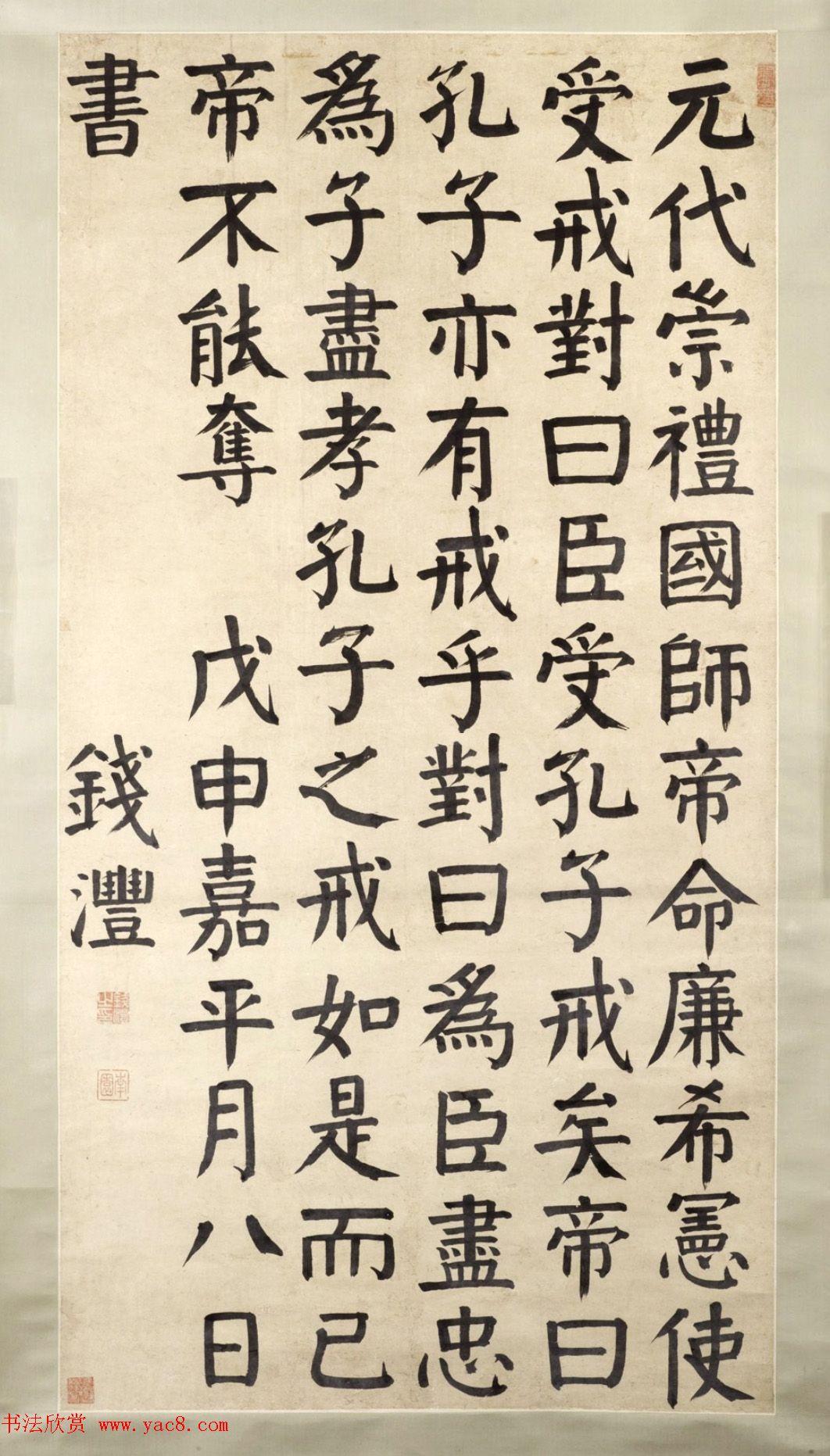 学颜第一人钱沣书法四幅(美国馆藏)