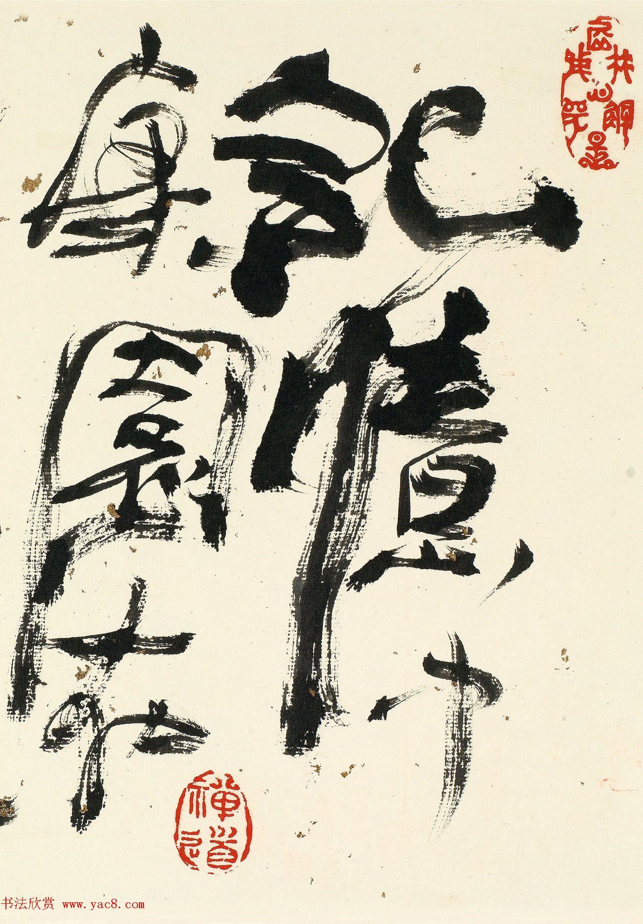 宋雨桂左手书法《共建家园歌》