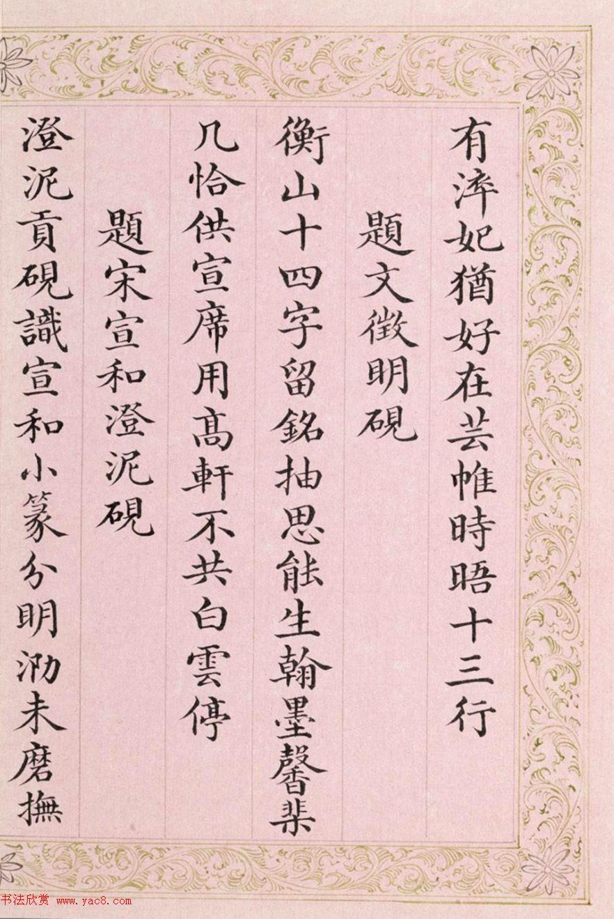 状元王杰书法欣赏《弘历砚诗册》