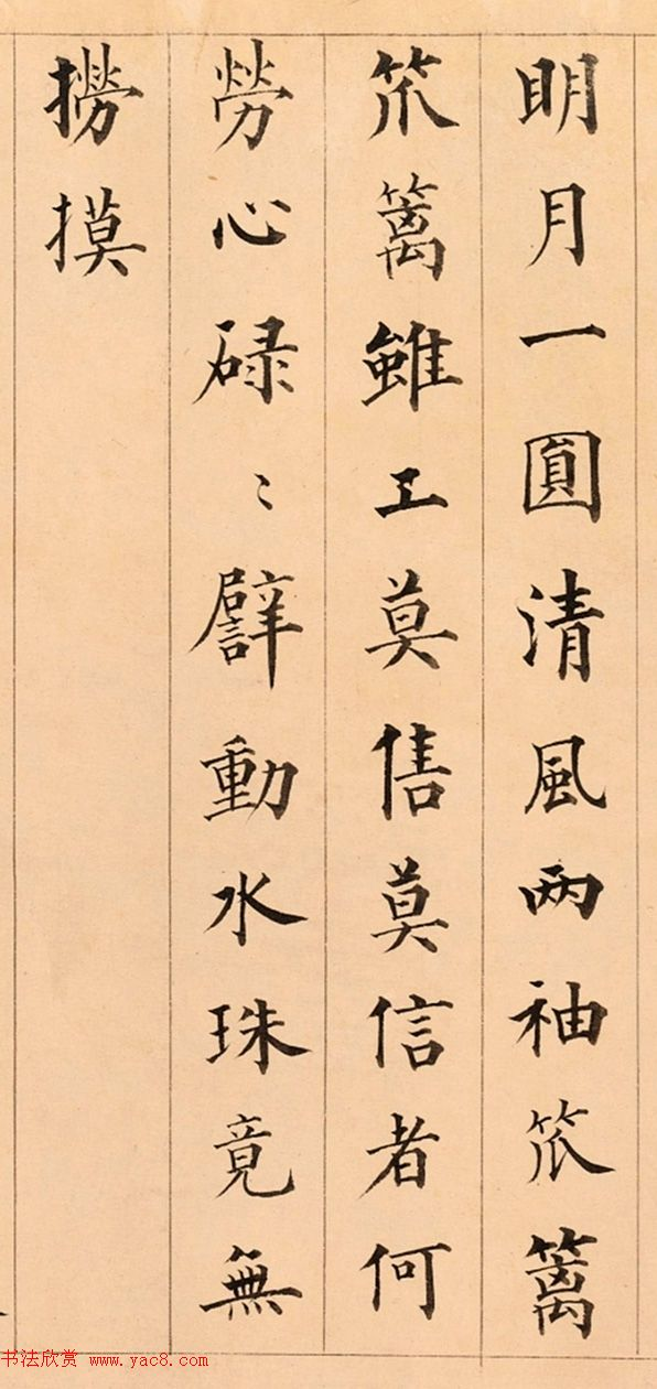 成亲王楷书《赵文敏公观音大士赞卷》