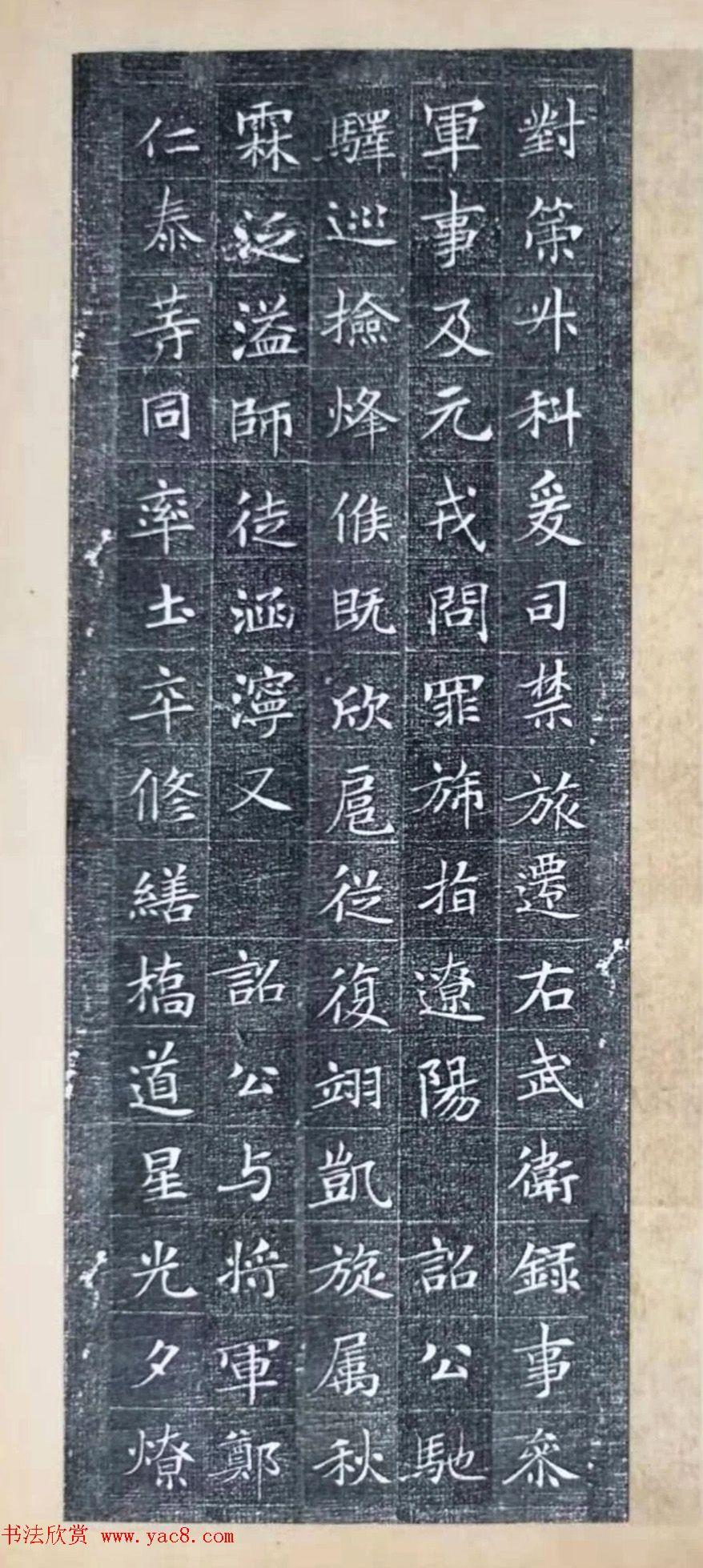 冯承素楷书《大唐故左监门长史冯府君墓志铭》